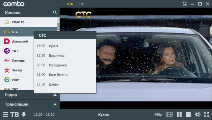 как смотреть фильмы на телевизоре через компьютер