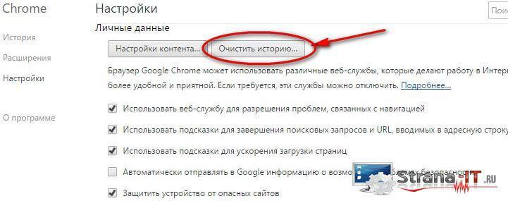 как в гугл хром почистить кэш
