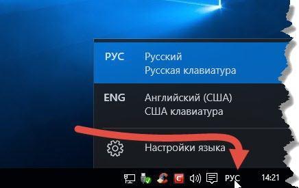 пропала языковая панель в windows 7 как восстановить