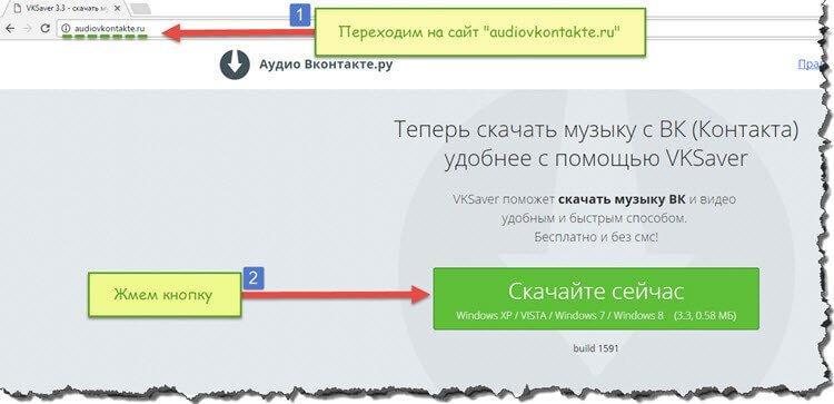 Програмку для скачки музыки и видео из вконтакте vksaver