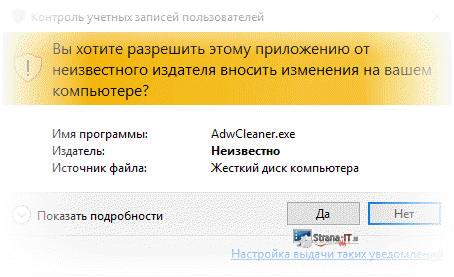 как отключить контроль учётных записей пользователей windows 10