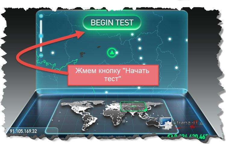 проверить бесплатно скорость интернета онлайн