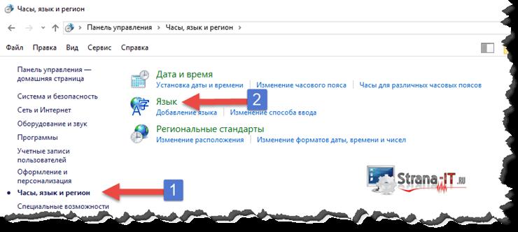 пропала языковая панель windows 7 как восстановить