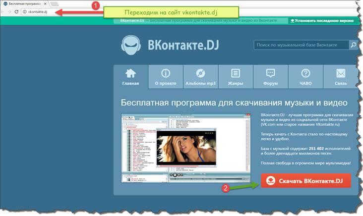 программа скачивания музыки для вконтакте - Вконтакте Dj