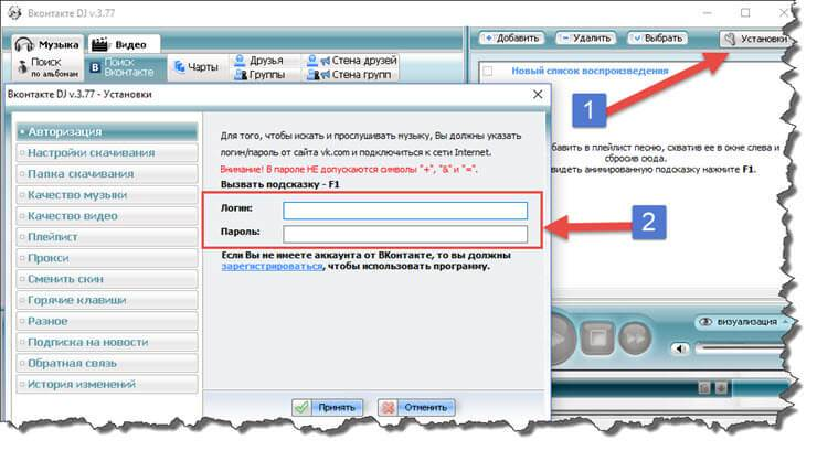 вконтакте для скачивания музыки программа Вконтакте DJ