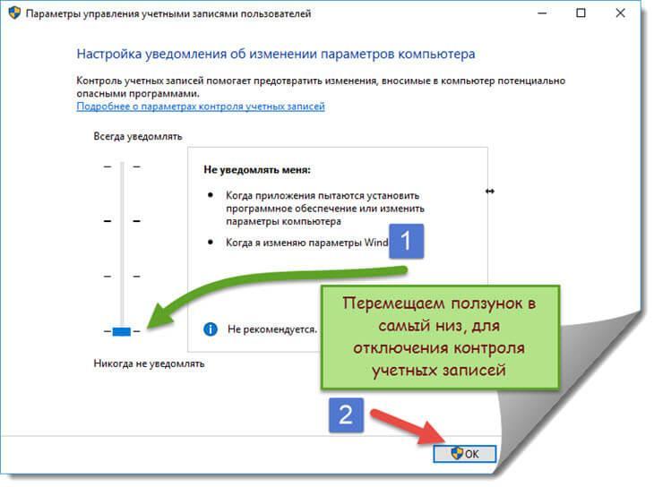 контроль учетных записей пользователей как отключить windows 10