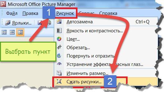 как уменьшить размер jpg файла