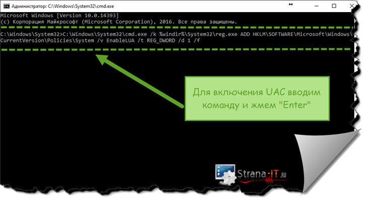 контроль учетных записей пользователей windows 10 как отключить