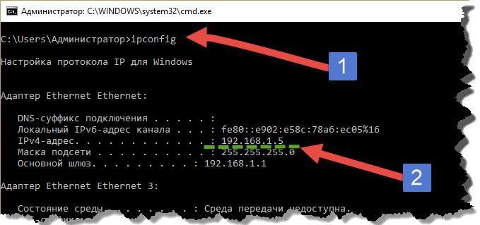 как узнать IP адрес компьютера при помощи командной строки