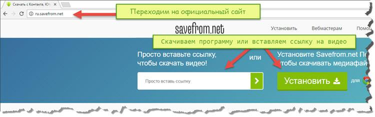 программа для скачивания видео с youtube savefrom.net