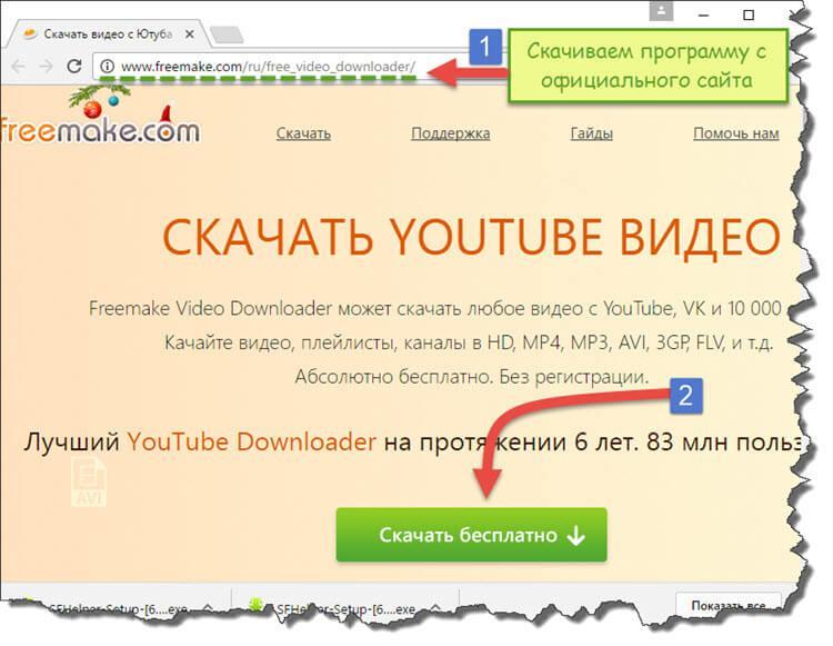 программа для скачивания видео с youtube Freemake Video Downloader