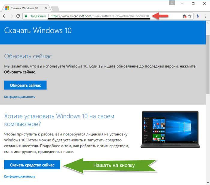 Скачиваем ISO образ Windows 10 при помощи программы