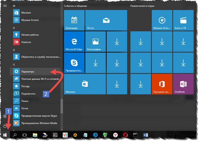 как поставить компьютер на пароль windows 10
