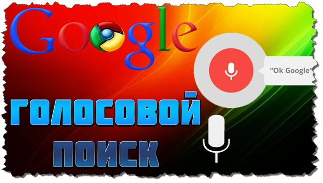 Ок Гугл голосовой поиск на компьютер