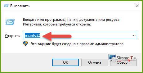 Как узнать версию Windows в меню «Сведения о системе»?