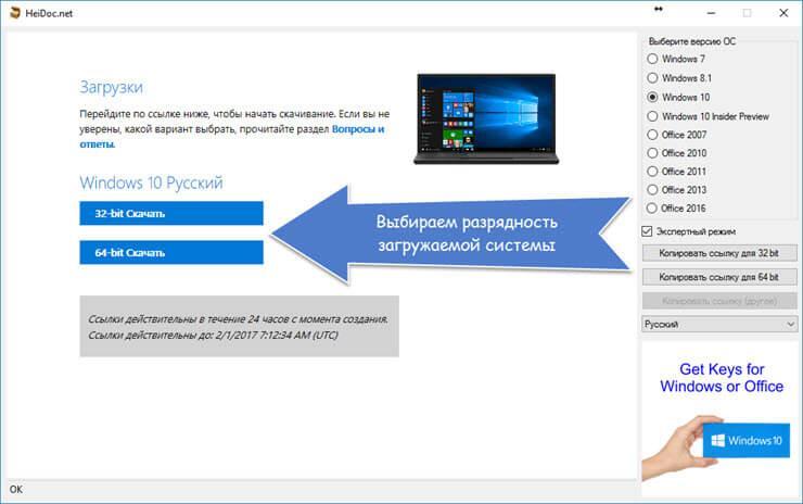 скачать windows 10 бесплатно с официального сайта