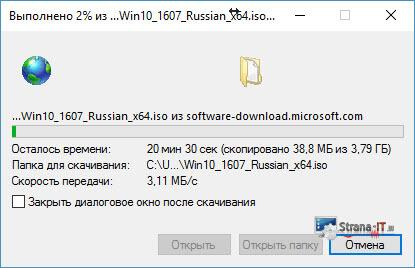 загрузить Windows 10