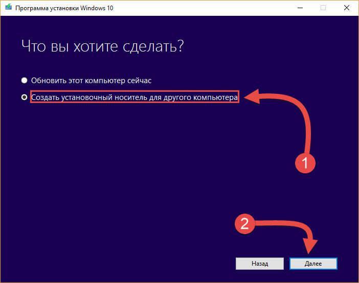 Как создать загрузочную флешку Windows 10 с помощью официальной утилиты.