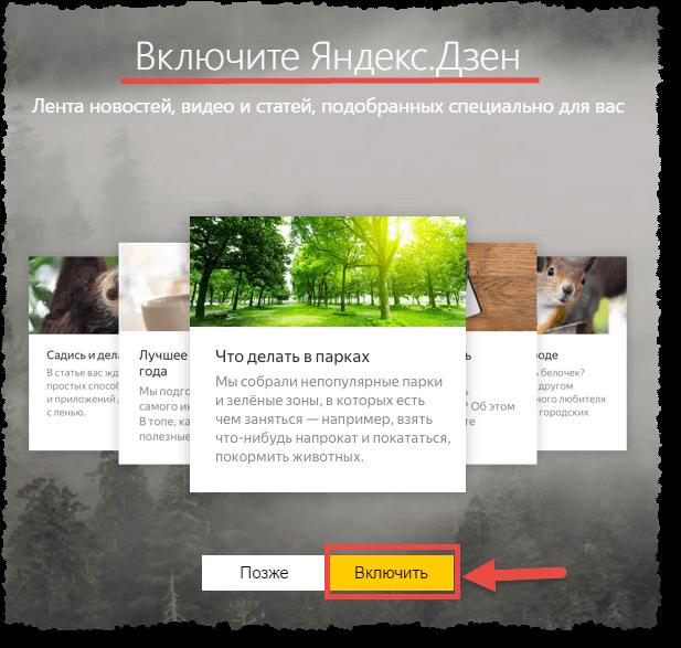 Яндекс Дзен установить