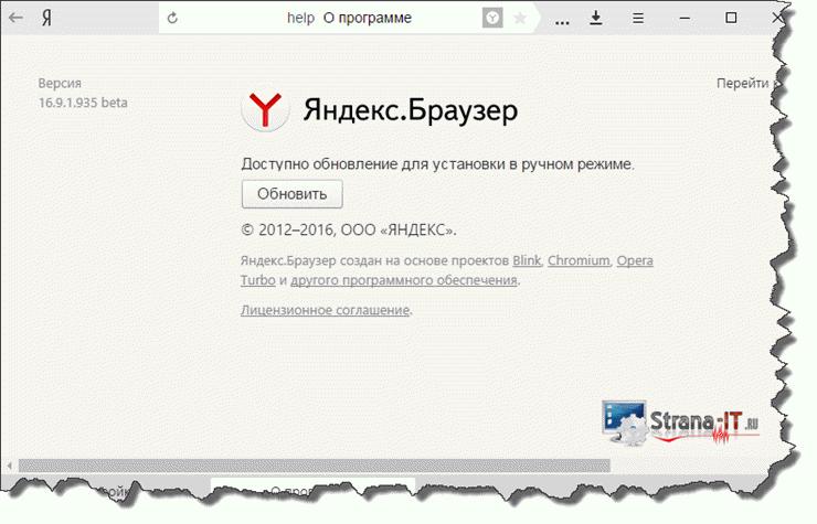 обновить браузер яндекс до последней версии бесплатно