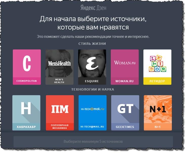 установить Яндекс Zen
