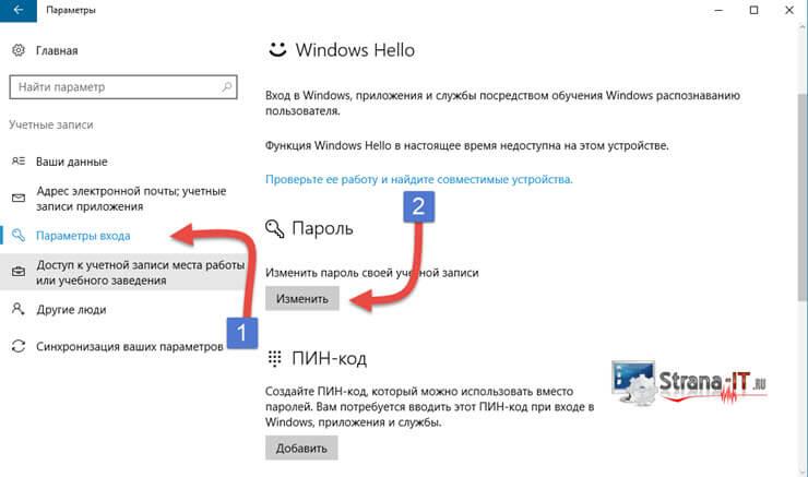 как windows 10 поставить пароль на компьютер