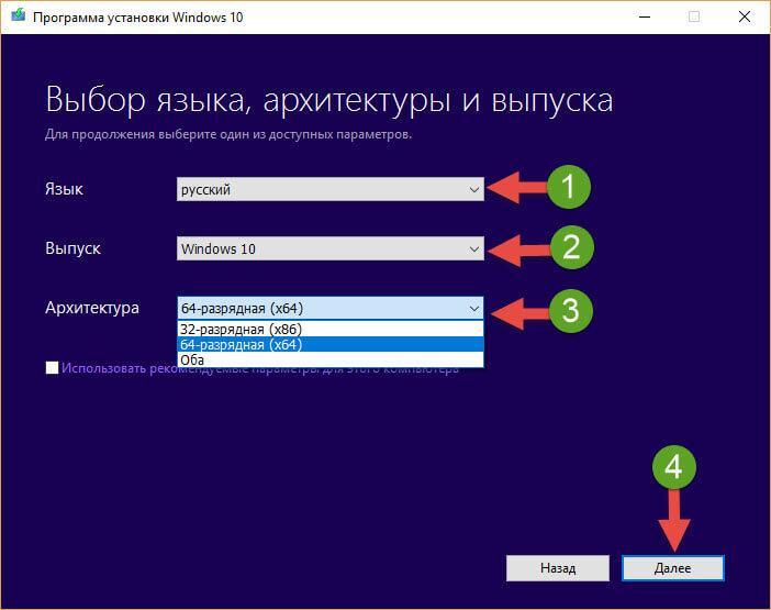 Как создать загрузочную флешку Windows 10 с помощью Windows 10 Installation Media Creation Tool