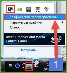 Как перевернуть экран на ноутбуке iNTEL