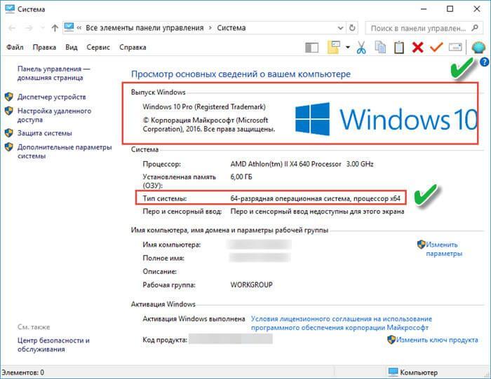Узнаем версию Windows