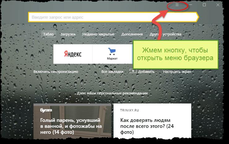 Как выключить Яндекс Дзен