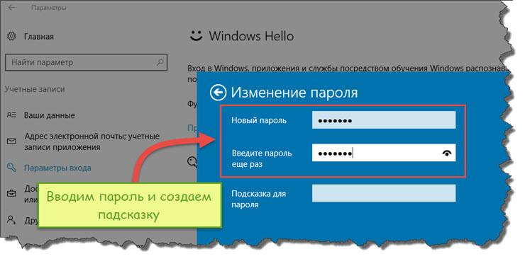 как windows 10 поставить пароль на компьютер