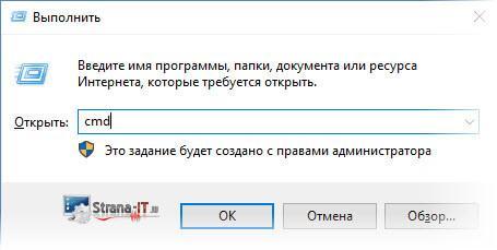 как открыть командную строку от имени администратора в windows 10