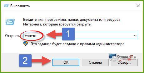 Как узнать версию Windows при помощи WinVer