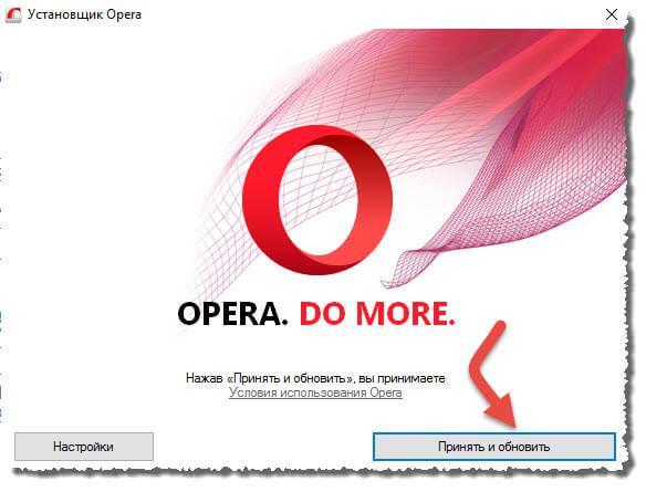 обновить опера до последней версии на русском языке бесплатно