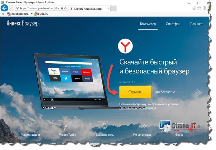 яндекс браузер обновить до последней версии бесплатно