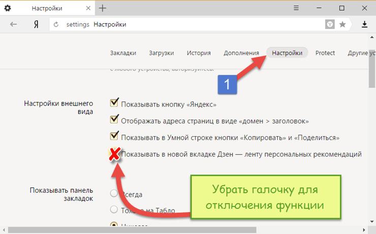 Как выключить Яндекс Zen