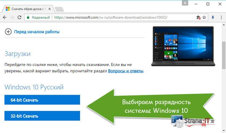 windows 10 скачать c официальный сайт