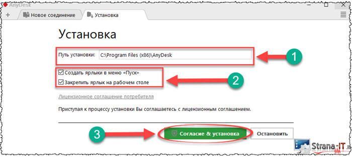 anydesk скачать бесплатно