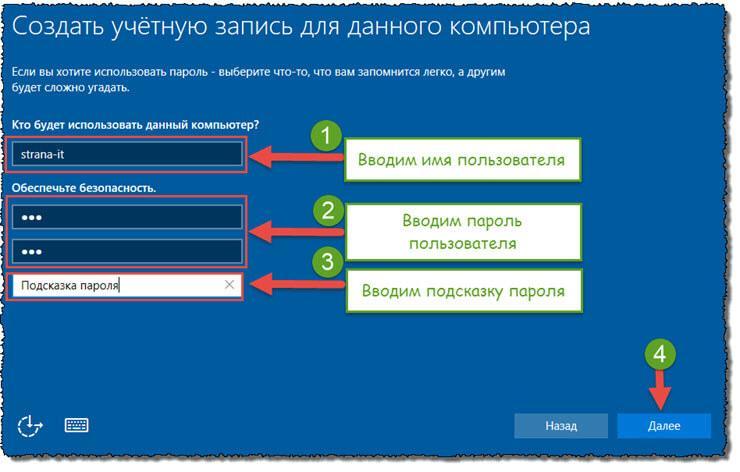 создаем учетную запись Windows 10