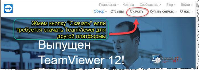программа удаленного доступа teamviewer скачать бесплатно