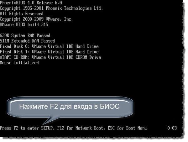 Как зайти в BIOS для настройки вариантов загрузки