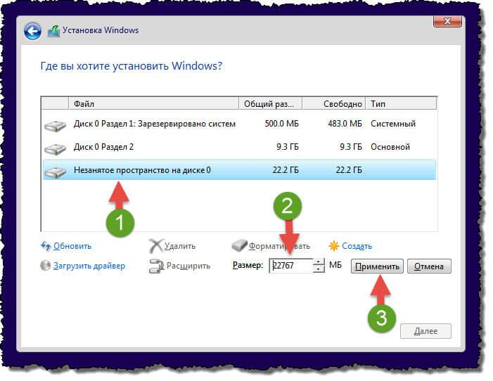 Как разбить жесткий диск на разделы из установочного образа Windows.