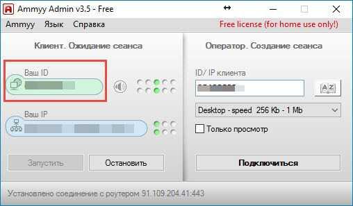 программа удаленного доступа к компьютеру ammyy admin