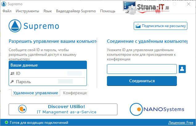 supremo скачать бесплатно русская версия