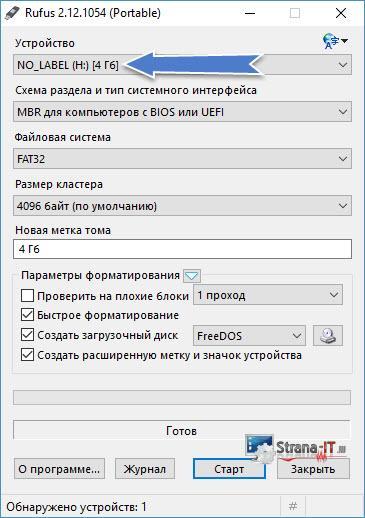 rufus 2.10 как пользоваться