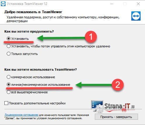 программу удаленного доступа TeamViewer