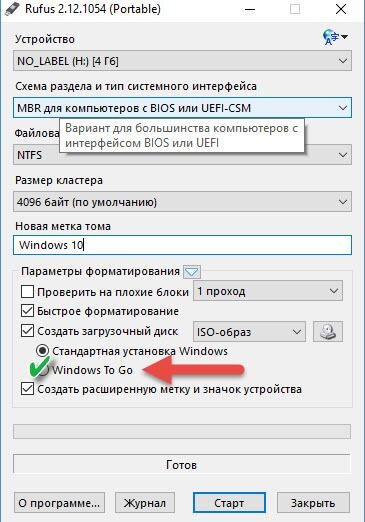 Установка и использование Windows to Go