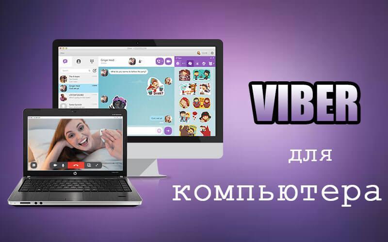 Как сделать вайбер на русском на компьютере