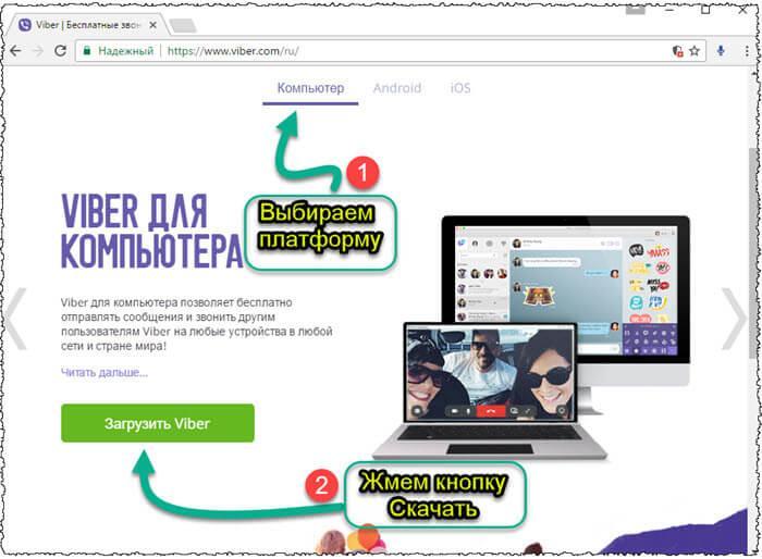 вайбер скачать бесплатно на русском