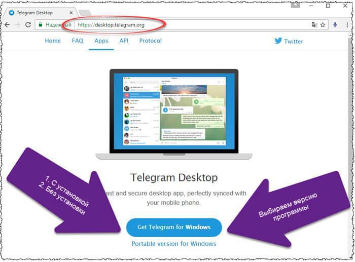 скачать телеграмм на компьютер на русском языке